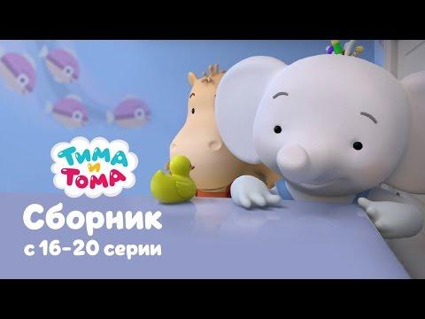 Тима и Тома. Сборник 16-20 серии