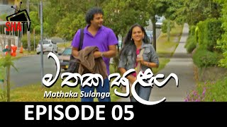 Mathaka Sulanga - Episode 05