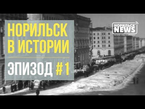 Норильск в истории. Эпизод #1