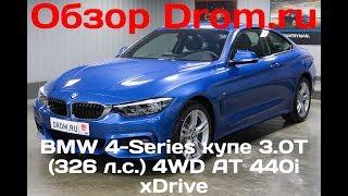 BMW 4-Series купе 2017 3.0T (326 л.с.) 4WD AT 440i xDrive - видеообзор
