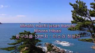 Hibari Misora Minatomachi Jusanbanchi