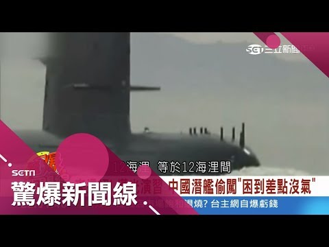 台灣-驚爆新聞線-20180415 喪命或被俘虜?漢光演習台南外活逮中共潛艇 困到沒氣前認了路過