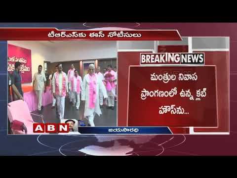 టీఆర్ఎస్ కు ఈసీ నోటీసులు | EC Issues Notice To TRS General Secretary K  Keshava Rao | ABN Telugu