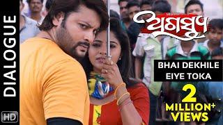 Download Bhai Dekhile Eiye Toka | Dialogue | Agastya | Odia Movie | HD | Anubhav | Jhilik 3Gp Mp4