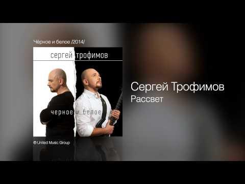 Сергей Трофимов - Рассвет