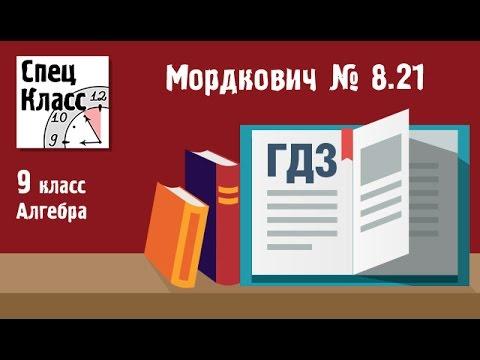 Видеоуроки ГДЗ - видео