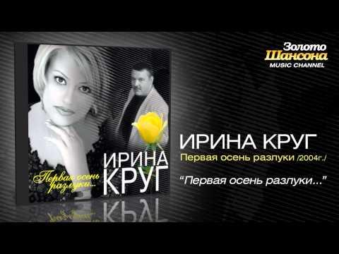 Ирина Круг - Первая осень разлуки (Audio)