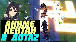 ПРОХОДИМ TOUHOU AVATAR DREAM BATTLE DOTA 2 PATCH 7.14 TOUHOU TD 2