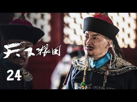 陸劇-天下糧田-EP 24