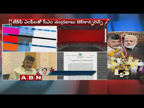 CM Chandrababu Teleconference With TDP MPs, Suggestions To TDP MPs | ABN Telugu