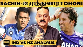 ஓட ஓட விரட்ட Dhoni Ready! - India vs New Zealand Super Fun Talk | Micro