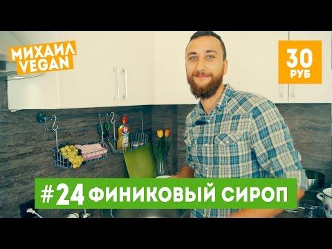 Как приготовить ФИНИКОВЫЙ СИРОП   Михаил Vegan   (постный рецепт)