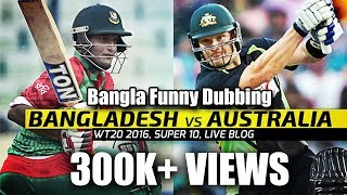 কাপ নিয়াই যামু- Bangla Funny video-Bangla funny Dubbing-Bangladesh VS Australia