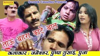 ताऊ बहरा काटे बाल    Janeshwar Tyagi, Pushpa Gusai    Haryanvi Full Comedy Funny Video Movies