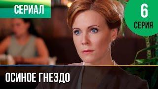 ▶️ Осиное гнездо 6 серия - Мелодрама | Русские мелодрамы