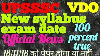 UPSSSC VDO 2018// VDO EXAM DATE 2018// official syllabus //