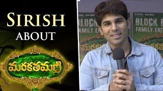 Allu Sirish About MarakathaMani Movie - Aadhi Pinisetty, Nikki Galrani