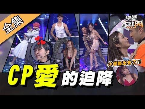 台綜-綜藝大熱門-20200326 演藝圈CP愛的迫降!敲碗半天終於在一起了!?