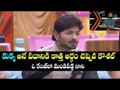 Kaushal vs Nani | Bigg Boss 2 Telugu 105 EPISODE Highlights | Film Jalsa