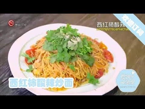 陸綜-詹姆士的廚房-20190709 西紅柿酸辣炒麵