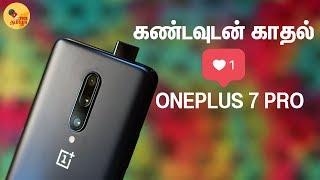 முதல் இரவு (பகல்) OnePlus 7 Pro Day 1 Review - First Day Experience