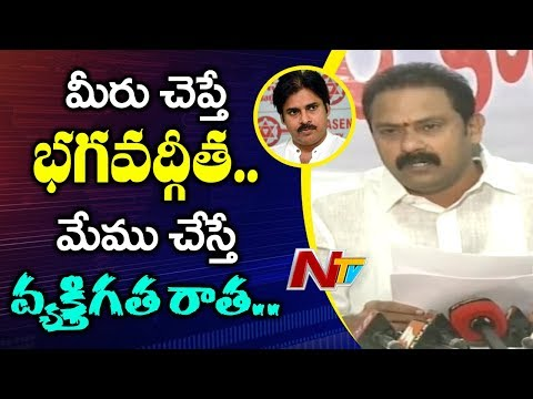 YCP Leader Alla Nani strong reply To Pawan Kalyan for making Comments against Jagan, sharmila | NTV