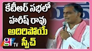 కేటీఆర్ సభలో హరీష్ రావు అదిరిపోయే స్పీచ్ | Harish Rao Powerful Speech In TRS  Meeting  | GT TV