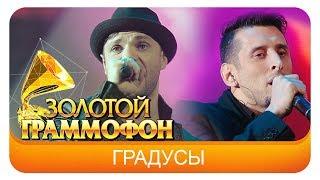Градусы  - Голая (Live, 2015)