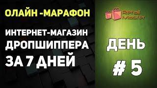 Интернет-магазин Дропшиппера за 7 дней. День 5.
