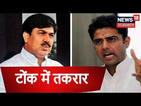 राजस्थान के हॉट सीट टोंक में होगी दो योद्धाओं के बिच घमासान टक्कर   Rajasthan Election Special