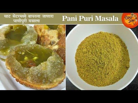 How To Make Pani Puri Masala At Home | पाणीपुरीचा मसाला | Pani Puri Masala Recipe | Golgappa Masala