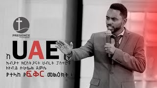 Presence Tv Channel(Pastor's insight about the Conference) Sep16,2017 Wz Prophet Suraphel Demissie