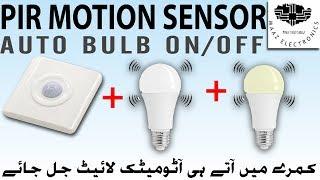 PIR Motion Sensor Review Test Auto Light On/Off Urdu Hindi DIY