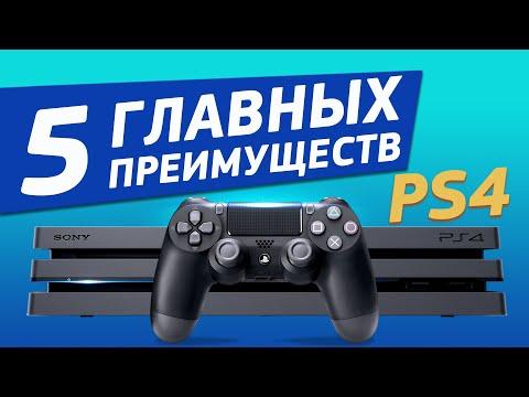5 ГЛАВНЫХ ПРЕИМУЩЕСТВ PS4