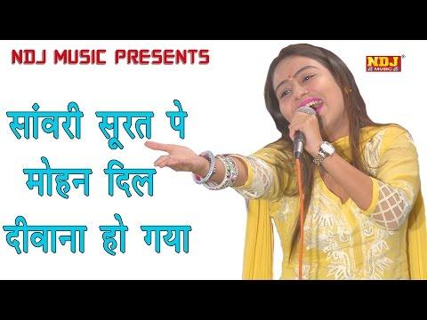 Devotional Song 2017 # सांवरी सूरत पे मोहन दिल दीवाना हो गया # New Song # RC Upadhayey # NDJ Music