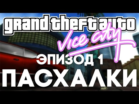 Пасхалки в GTA: Vice City #1 [Easter Eggs]