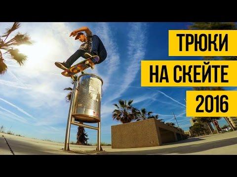 ТРЮКИ НА СКЕЙТЕ 2016 | Лучшие скейтборд трюки, пенни борд, скейтбординг, скейт