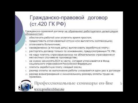 адровое делопроизводство и трудовое право - √ражданско-правовой договор