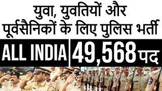 Police vacancies - पूर्व सैनिकों और युवाओं के लिए पुलिस भर्ती | Salary 25,000+