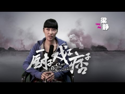 Special Feature of THE CHEF THE ACTOR THE SCOUNDREL - Liang Jing