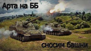 Арта мы будем сукачать !!! STRIAM от 18.04.17  [World of Tanks] 18+