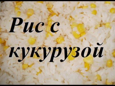 Диетические рецепты. Рис по Мексикански. Рис с кукурузой