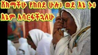 Ethiopian Ortodox Tewahido  Kesis Tesfaye Mekoya (Wedene Nu)