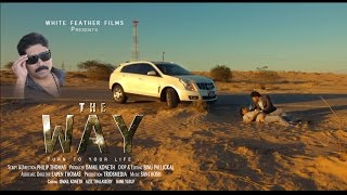 The way | the way malayalam short film | new malayalam short film 2016 | awarded short film 2016