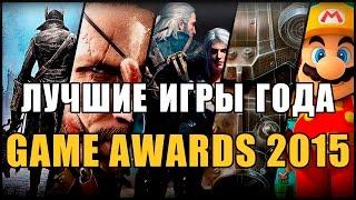 The Game Awards 2015 со Стиксом: Лучшие игры года по всем номинациям - подводим итоги!