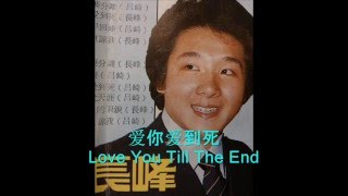 "Hainanese Song-""Love You Till The End"" 海南琼语流行歌曲-""爱你爱到死"""