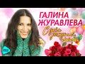 ГАЛИНА ЖУРАВЛЕВА ЖУРГА С Днем рожденья мама Official Audio 2017 Премьера песни mp3