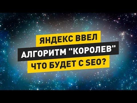 ЯНДЕКС ввел алгоритм КОРОЛЕВ. Что будет с SEO?