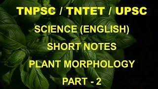 Tnpsc/ Tntet/ Upsc Science English Medium Part 2- Plant Morphology