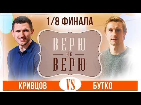 «Верю не верю»: Кривцов vs Бутко